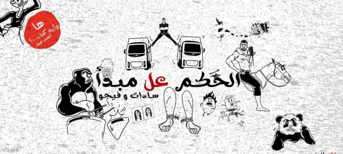 كلمات مهرجان الحكم علي المبدأ سادات العالمي