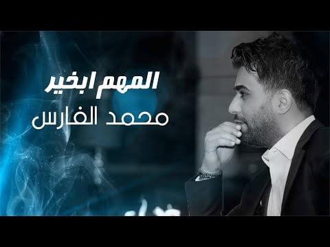 كلمات اغنية المهم بخير محمد الفارس