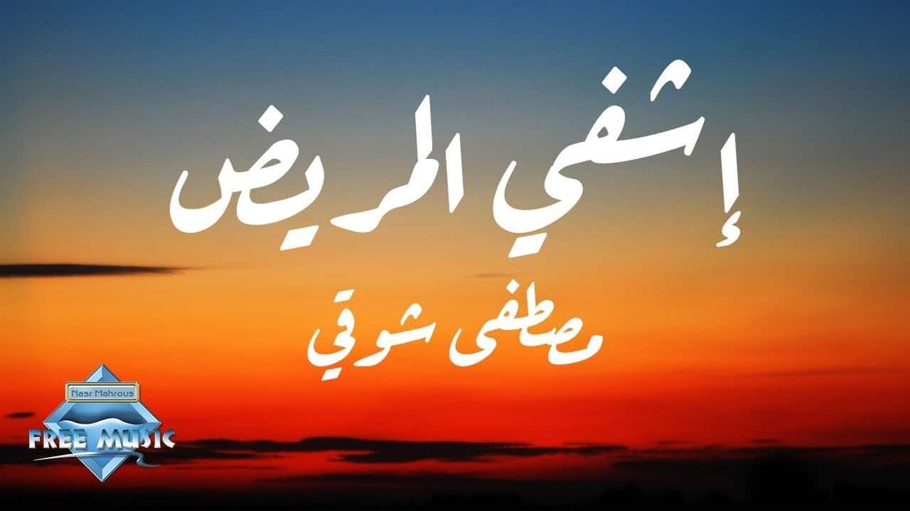 كلمات دعاء اشفي المريض مصطفي شوقي