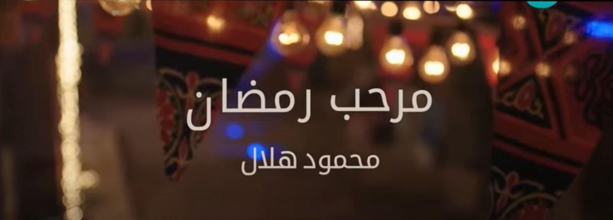 كلمات اغنية مرحب رمضان محمود هلال