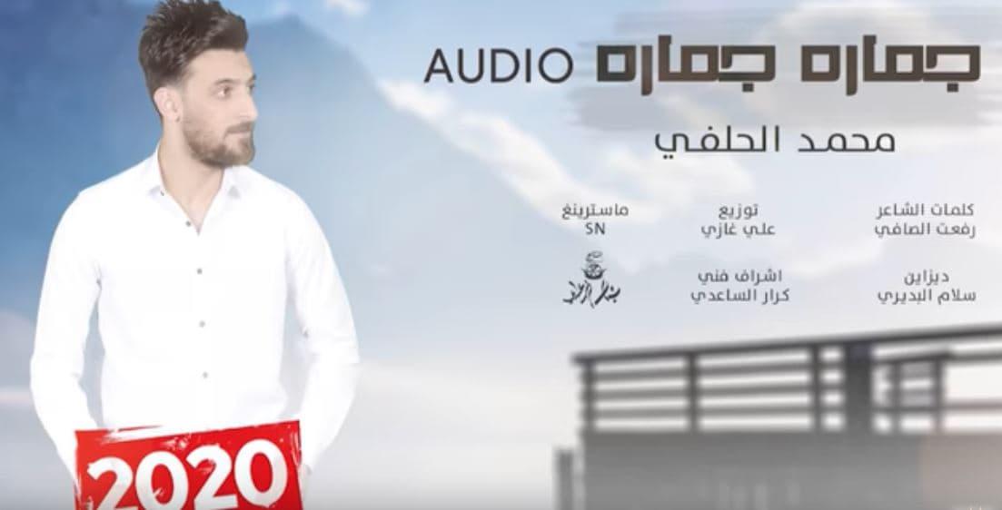 كلمات اغنية جماره جماره محمد الحلفي