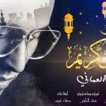 كلمات اغنية رمضان كريم سلطان العماني