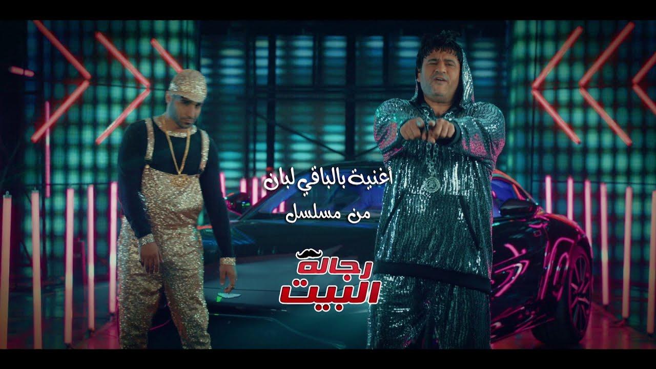 كلمات اغنية بالباقي لبان اكرم حسني