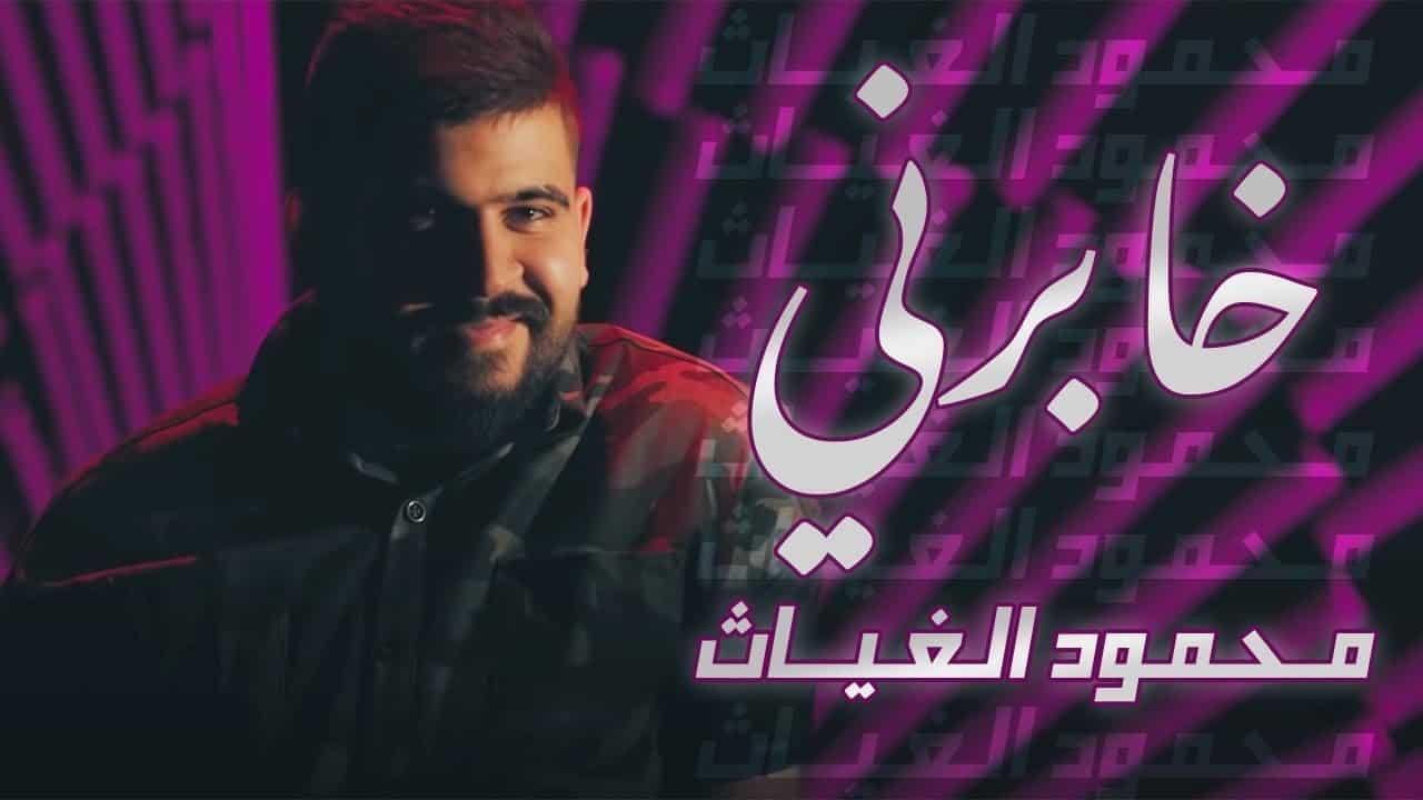 كلمات اغنية خابرني محمود الغياث