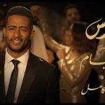 كلمات اغنية 9 ايام احمد كامل مسلسل البرنس