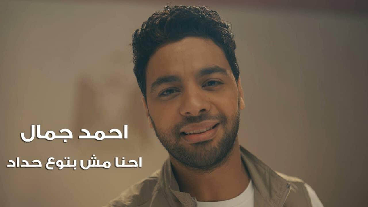 كلمات اغنية احنا مش بتوع حداد احمد حمال