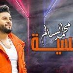 كلمات اغنية النفسيه محمد السالم