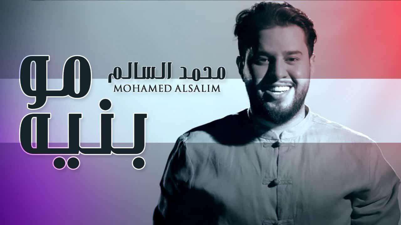 كلمات اغنية مو بنيه محمد السالم