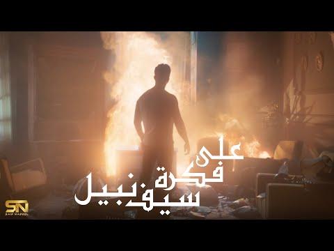 كلمات اغنية علي فكرة سيف نبيل