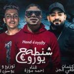 كلمات مهرجان شنطة يورو احمد موزه