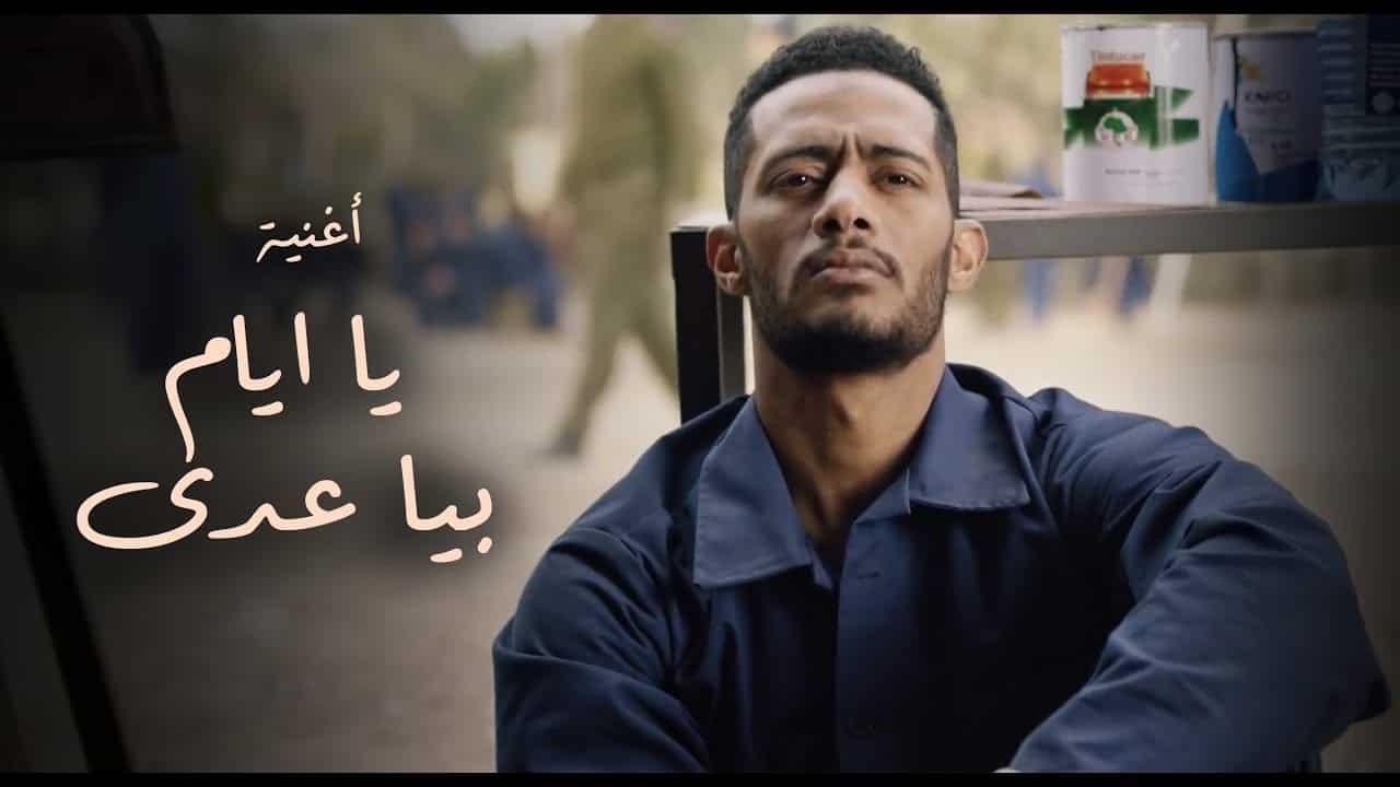 كلمات اغنية يا ايام بيا عدي احمد سعد