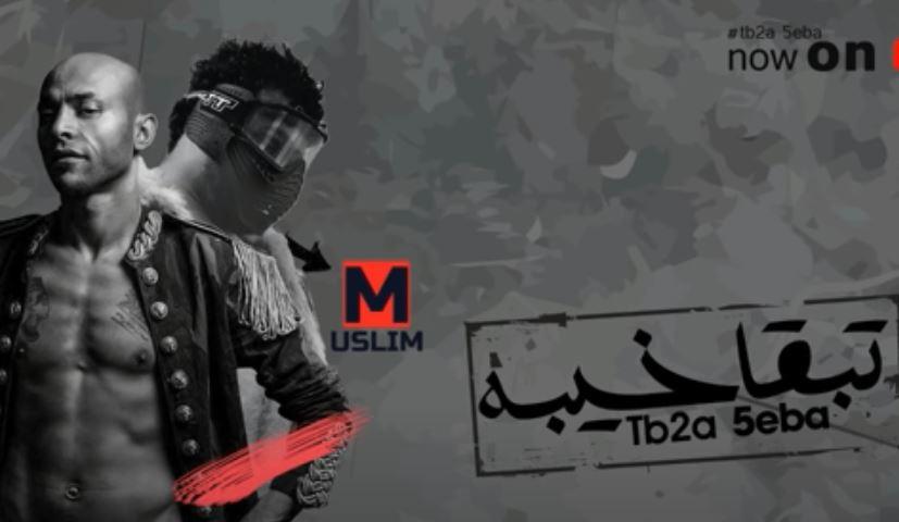 كلمات مهرجان تبقي خيبه سادات العالمي ومسلم