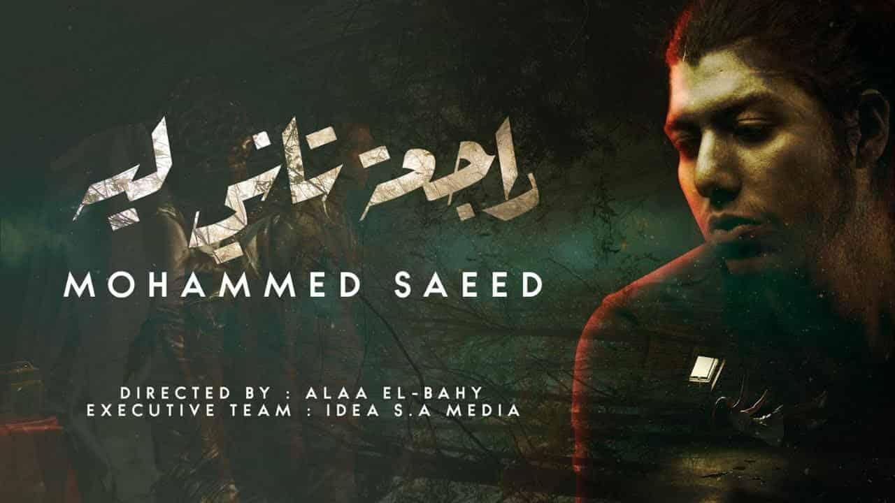 كلمات اغنية راجعة تاني ليه محمد سعيد