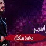 كلمات اغنية كرهت اسمي محمد سلطان