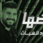 كلمات اغنية فضها محمود الغياث