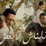 كلمات اغنية مالناش الا بعض احمد سعد