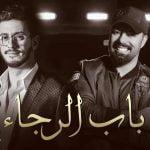 كلمات اغنية باب الرجاء سعد لمجرد