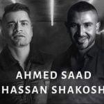 كلمات اغنية بيتعملي 100 حساب حسن شاكوش واحمد سعد