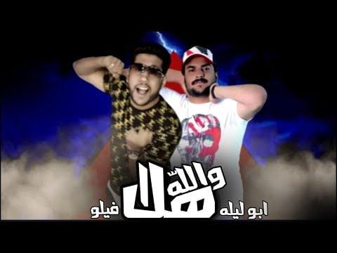 كلمات مهرجان هلا والله فيلو وابو ليله