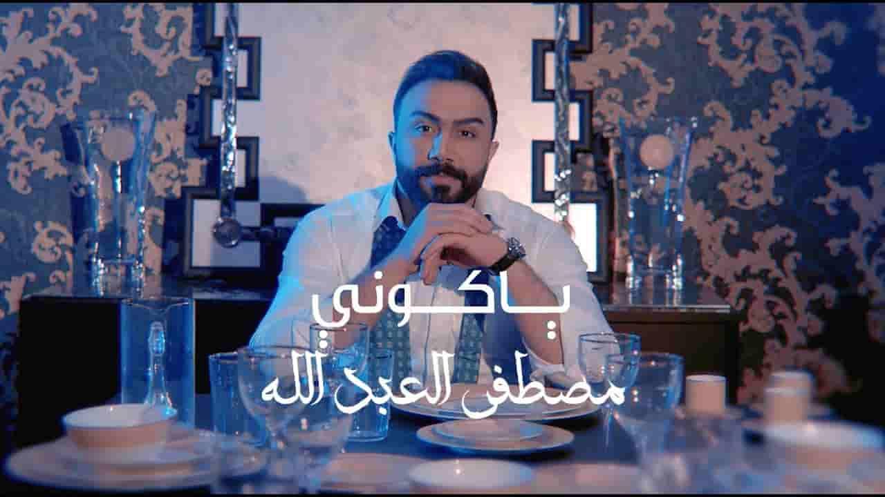 كلمات اغنية يا كوني مصطفي العبدالله
