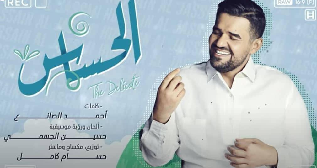 كلمات اغنية الحساس حسين الجسمي