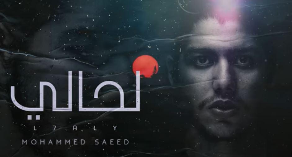 كلمات اغنية لحالي محمد سعيد