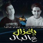 كلمات مهرجان عالبال يا غزال عصام صاصا
