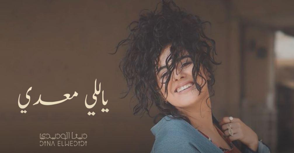 كلمات اغنية ياللي معدي دينا الوديدي
