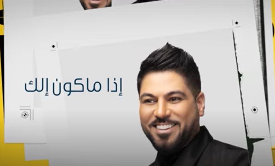 كلمات اغنية اذا ما كون الك وليد الشامي