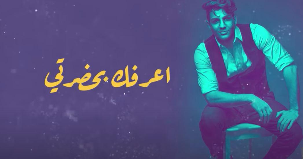 كلمات اغنية اعرفك بحضرتي ابراهيم دشتي