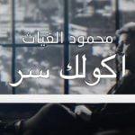 كلمات اغنية اكلك سر محمود الغياث
