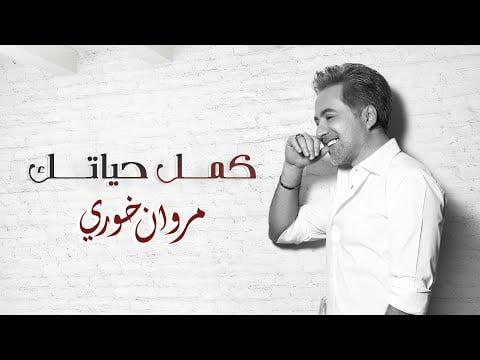 كلمات اغنية كمل حياتك مروان خوري