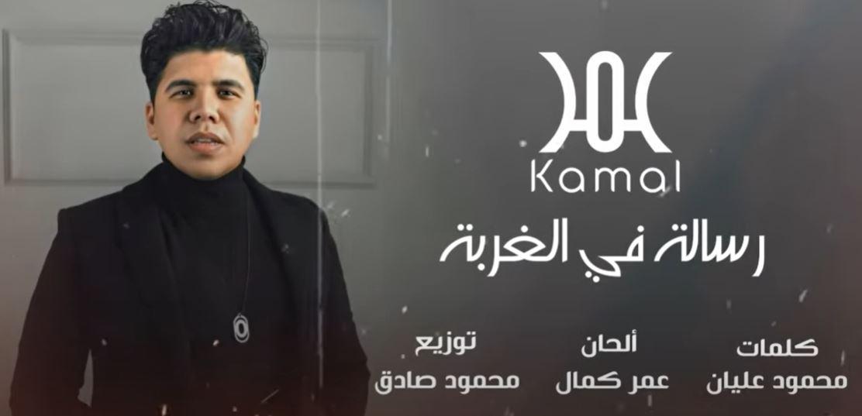 كلمات اغنية رسالة في الغربة عمر كمال