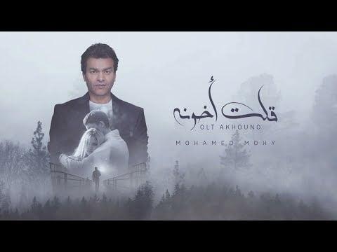 كلمات اغنية قلت اخونه محمد محي