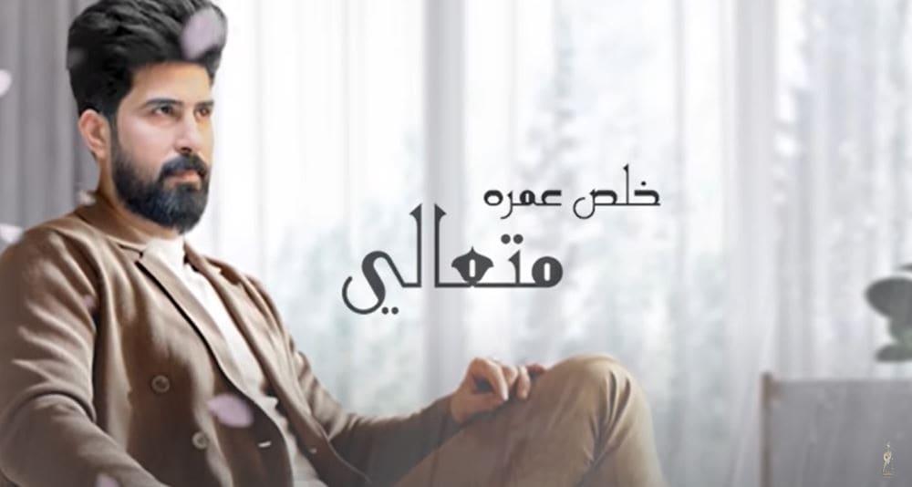 كلمات اغنية المتعالي احمد الساعدي