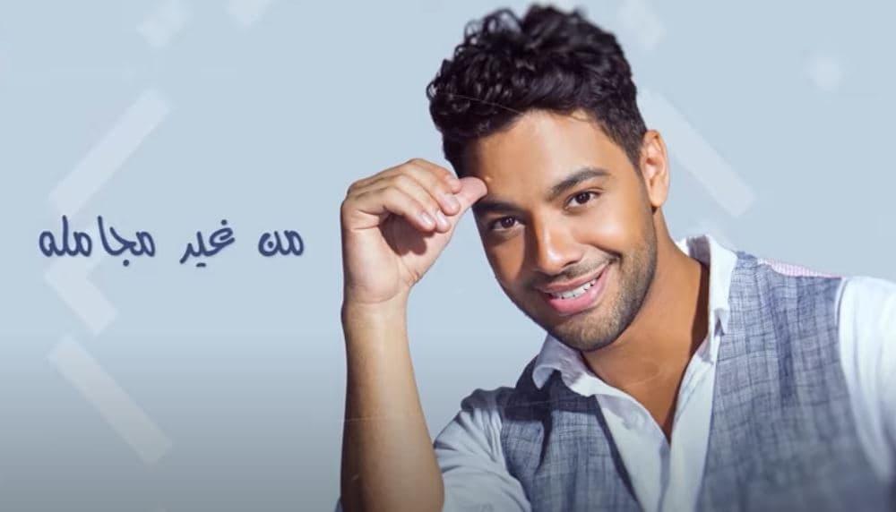 كلمات اغنية من غير مجاملة احمد جمال