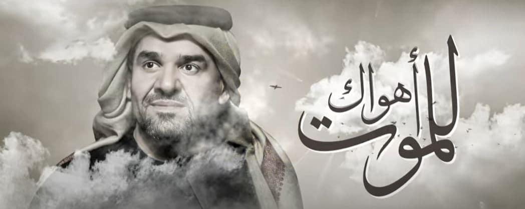 كلمات اغنية اهواك للموت حسين الجسمي