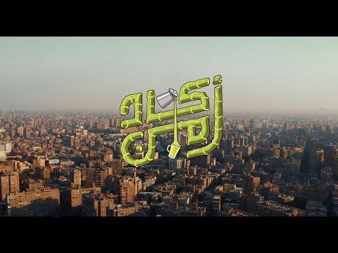 كلمات اغنية اكاد من خالد مختار