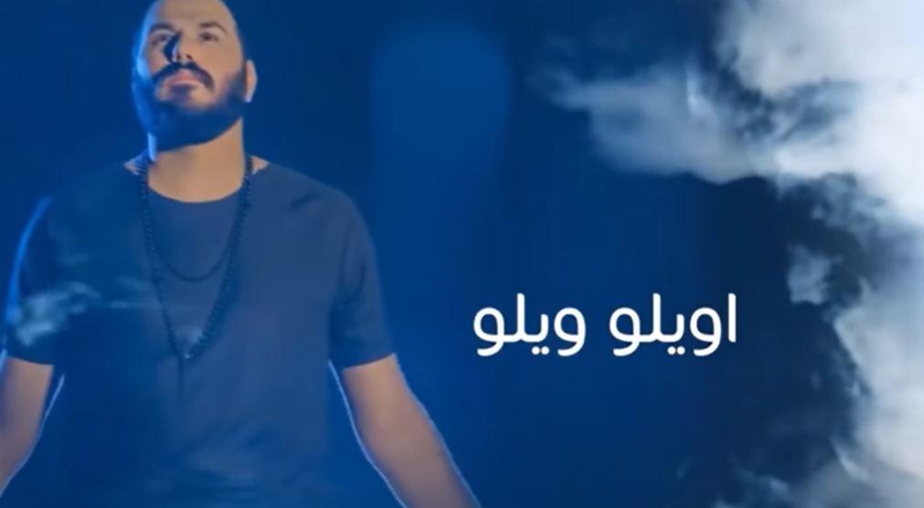 كلمات اغنية ويلو نور الزين