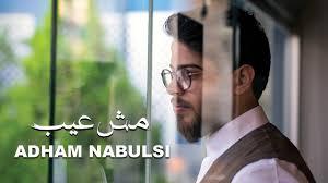 كلمات اغنية مش عيب ادهم نابلسي