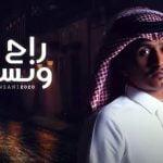 كلمات اغنية راح ونساني غريب ال مخلص