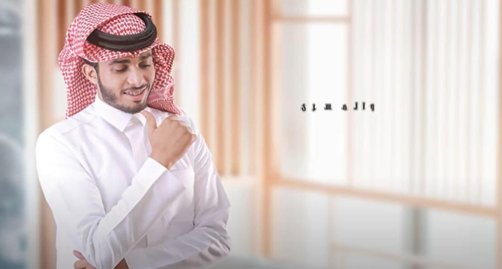 كلمات اغنية اجمل غرامي عبدالله ال فروان