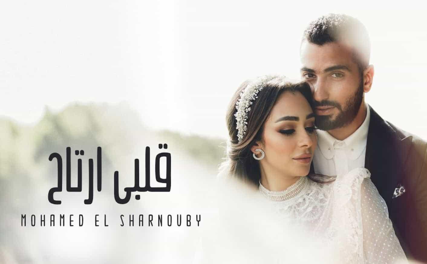 كلمات اغنية قلبي ارتاح محمد الشرنوبي