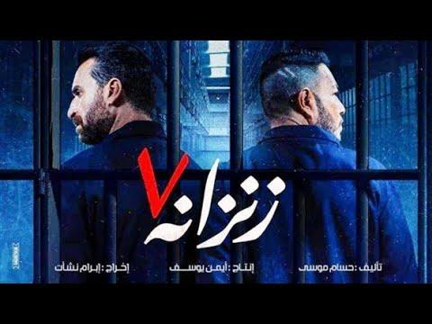 كلمات اغنية الجدع عمر كمال فيلم زنزانه 7