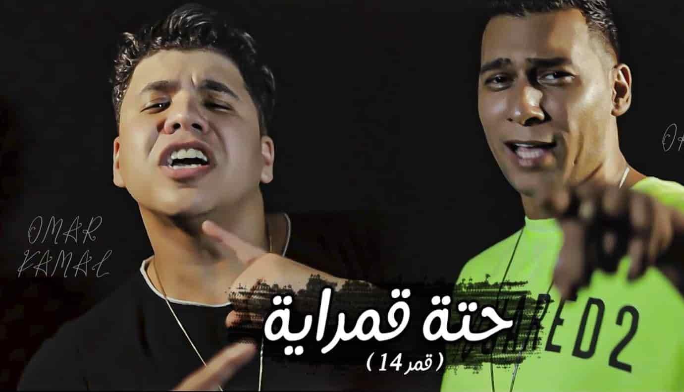 كلمات مهرجان حتة قمراية قمر 14 عمر كمال