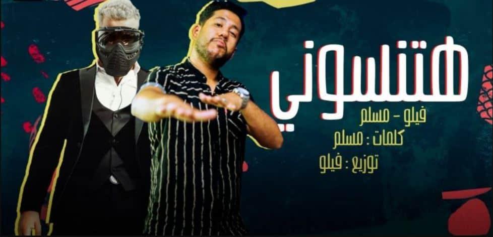 كلمات مهرجان هتنسوني في احزاني مسلم وفيلو