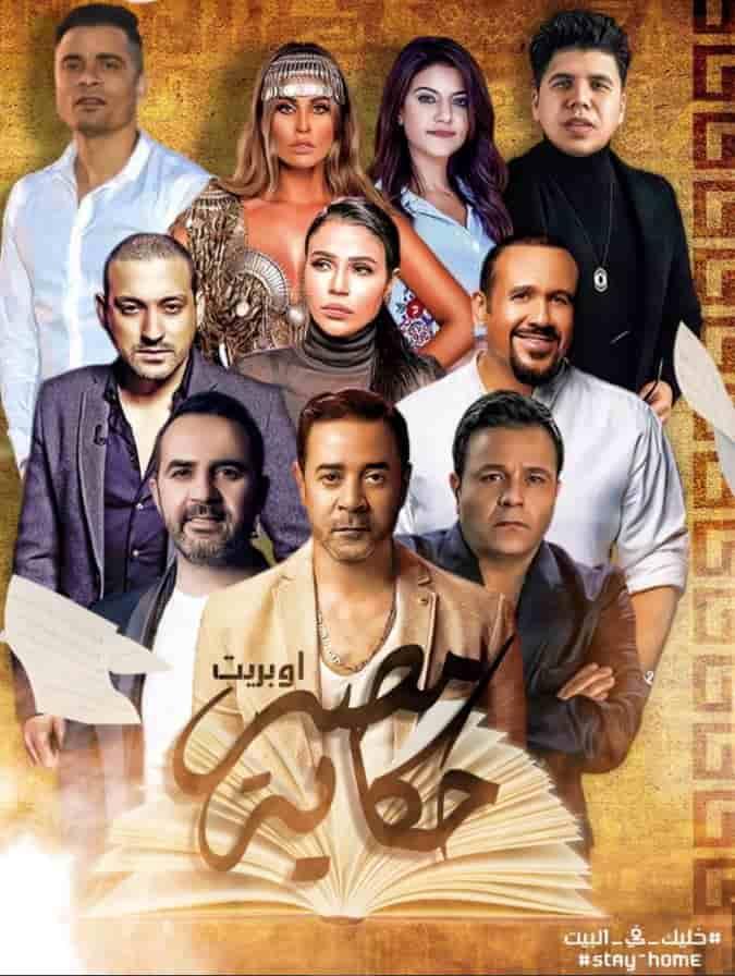 كلمات اوبريت مصر حكايه نجوم الوطن العربي