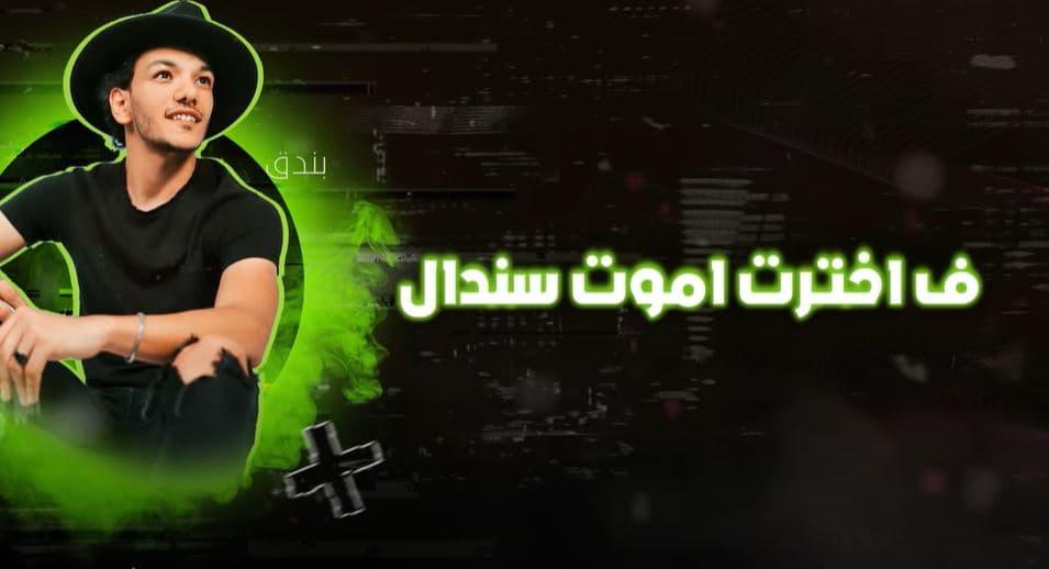 كلمات مهرجان سور الجدعان حوده بندق