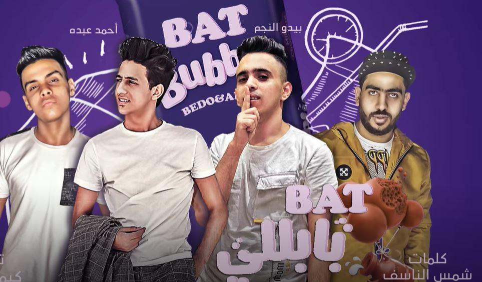 كلمات مهرجان بت بابلي سايحة جت في حلمي احمد عبده