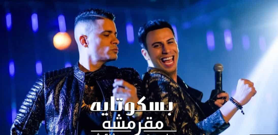 كلمات مهرجان انتي بسكوتايه مقرمشه حسن شاكوش